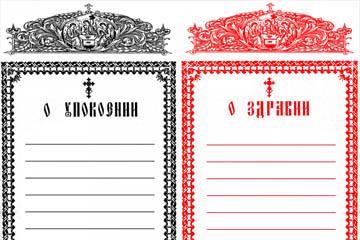 Заказать записку в храме